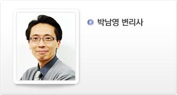 박남영변리사